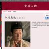 春風亭昇太がメガネかけてない! 大河出演で視聴者「怖い」「だれ?」「まったくわからん」