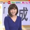 宇賀なつみアナ ニット乳!